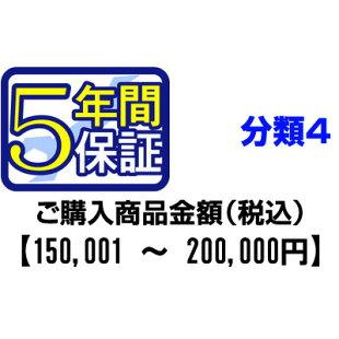 PCあきんど延長保証のお申込み(分類4)150001〜200000円
