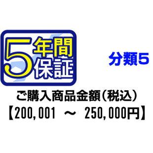 PCあきんど延長保証のお申込み(分類5)200001〜250000円