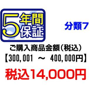 PCあきんど延長保証のお申込み(分類7)300001〜400000円