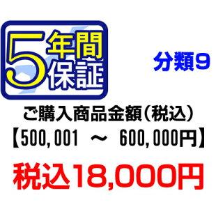 PCあきんど延長保証のお申込み(分類9)500001〜600000円
