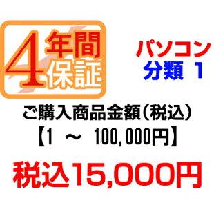 PCあきんど延長保証のお申込み(パソコン分類1)1〜100000円【P延保】