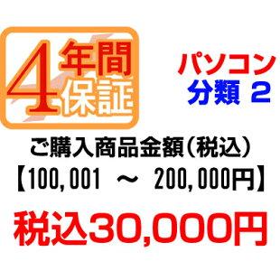 PCあきんど延長保証のお申込み(パソコン分類2)100001〜200000円【P延保】
