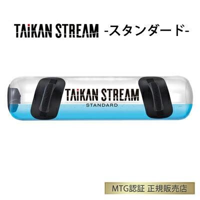 【即納】【王様のブランチ で紹介♪】正規品 MTG 体幹トレーニング TAIKAN STREAM STANDARD タイカンストリーム スタンダード AT-TS2231F【送料無料】【KK9N0D18P】