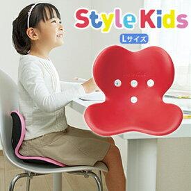 【キャッシュレス5%還元店】正規品 MTG 骨盤 姿勢ケア Style Kids L スタイルキッズ L (推奨身長:125〜155cm) BS-KL1941F-R レッド 【送料無料】【KK9N0D18P】