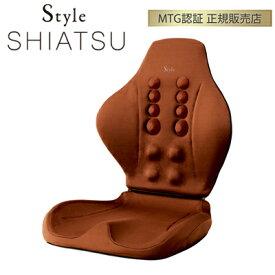 【キャッシュレス5%還元店】正規品 MTG 骨盤 姿勢ケア Style SHIATSU スタイルシアツ BS-SH2240F-B ブラウン 【送料無料】【KK9N0D18P】