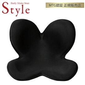 正規品 MTG 骨盤 姿勢ケア Body Make Seat Style ボディメイクシート スタイル BS-ST1917F-N ブラック 姿勢矯正 バランスチェアー 補整 座椅子 クッション 猫背 いす【MTG正規販売店】【送料無料】【KK9N0D18P】