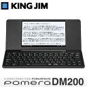 【即納】キングジム pomera デジタルメモ ポメラ DM200 無線LAN搭載 電子メモ 【送料無料】【KK9N0D18P】