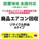 廃品エアコン回収(リサイクル料金 Aタイプ)料金(※沖縄・離島など除く)【送料無料】【KK9N0D18P】