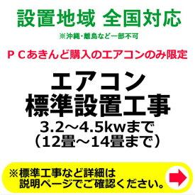エアコン標準設置工事 3.2〜4.5kwまで (12畳〜14畳)【KK9N0D18P】