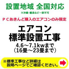 エアコン標準設置工事 4.6〜7.1kwまで (16畳〜23畳まで)【KK9N0D18P】