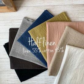 日本製 ハーフリネン ダブルガーゼ 二重織り ダブルウォッシュ加工