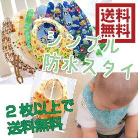 スタイ よだれかけ 女の子 男の子 ギフト 出産祝い 日本製 2枚以上で送料無料コットン×薄手パイル防水のよだれかけ★プチギフトにしてもかわいい豊富な種類からお選びください♪スタイ・ビブ・よだれかけ 出産祝い