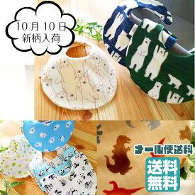 スタイ よだれかけ 女の子 男の子 ギフト 出産祝い 日本製 メール便無料Wガーゼとコットンネルのふんわりシンプルスタイかわいい柄を集めました♪動物 水玉 ぞうさん