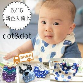 スタイ よだれかけ 女の子 男の子 日本製 おしゃれ  かっこいい メール便無料 ギフト 出産祝いおしゃれな水玉*◇とびきりかわいい!なみなみもくもく、花びらみたいなデザインBIB