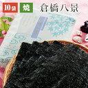 【送料無料】訳あり焼き海苔 倉橋八景(まとめ買い10袋セット) 【焼き海苔 焼海苔 焼きのり 焼のり 国産 のり やき…