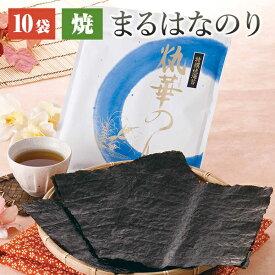 【送料無料】特選 焼き海苔 まるはなのり(まとめ買い10袋セット)【有明産】【焼き海苔 焼海苔 焼きのり 焼のり 国産 のり やきのり】【訳あり】