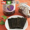 【送料無料】有明産 味付け海苔 汐紫(まとめ買い10個セット)【 味付けのり 味付海苔 味つけ海苔 味つけのり 味海…