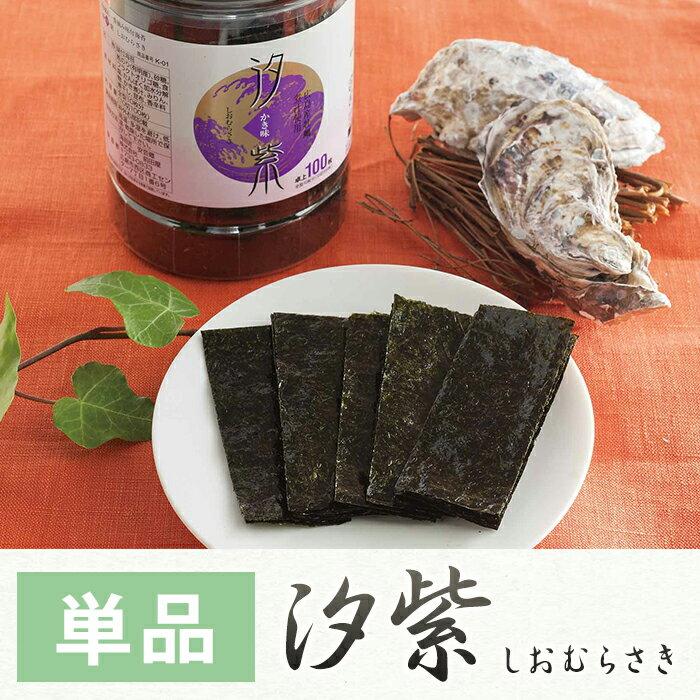 有明産 味付け海苔 汐紫(しおむらさき) 【 味付けのり 味付海苔 味つけ海苔 味つけのり 味海苔 味のり 国産 のり 】【牡蠣】単品