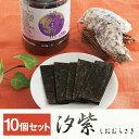 【送料無料】有明産 味付け海苔 汐紫(まとめ買い10個セット)【 味付けのり 味付海苔 味つけ海苔 味つけのり 味海苔 味のり 国産 のり 】【牡蠣】