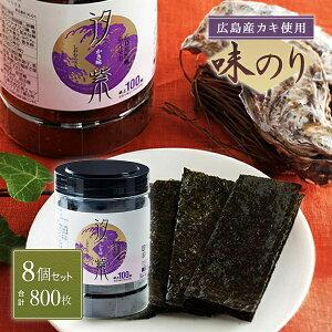 K-01 汐紫 8個セット 味付け海苔 送料無料 味付けのり 味付海苔 味つけ海苔 味つけのり 味海苔 味のり 国産 のり 海苔 おつまみ海苔 牡蠣 無添加 訳あり 寿司屋 ギフト 子供 おにぎり 訳あり海