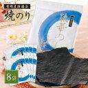 B-02 まるはなのり 10袋セット 焼き海苔 送料無料 焼きのり 焼のり 焼き海苔 訳あり 有明 寿司屋 焼のり ギフト 海苔 …