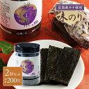 K-01 汐紫 2個セット 味付け海苔 1000円 ぽっきり 味付けのり 味付海苔 味つけ海苔 味つけのり 味海苔 味のり 有明 有…