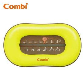 湯温計:Combiお風呂用アナログ温度計116032【メール便可¥320】
