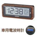 車用時計 ナポレックス 木目調 電波時計 FCL-164 メール便可¥320
