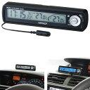 車用電波時計+温度計:ナポレックス製アウトインサーモクロックFizz-855【メール便可¥320】
