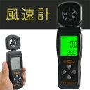 風速計:小型軽量のデジタル風速計AS816【メール便可¥320】
