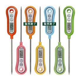 料理温度計:防滴機能付きキッチン温度計TT-533【メール便可¥320】