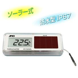 湯温計:防水仕様ソーラー温度計AD-5656SL【メール便可¥320】