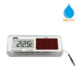 冷蔵庫温度計 防水 ソーラー 外部センサー デジタル温度計 AD-5656SL メール便可¥320
