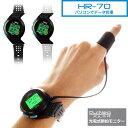 脈拍計:PCでデータ管理できる腕時計型脈拍モニター「パルネオ」HR-70【送料無料・代引無料】【05P03Dec16】