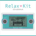 リラックス度チェック&腹式呼吸トレーニング「RelaxKit」【メール便可¥320】