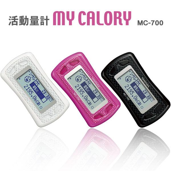 活動量計:YAMASA消費カロリー計「マイ カロリー」MC-700【メール便可¥320】