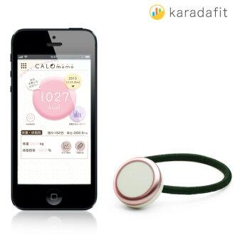 活動量計:iPhoneで消費カロリーを管理する活動量計「カラダフィット」MTB-210