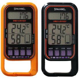 歩数計:UVチェッカー&熱中症計&温湿度計&時計つき歩数計PS370【メール便可¥320】