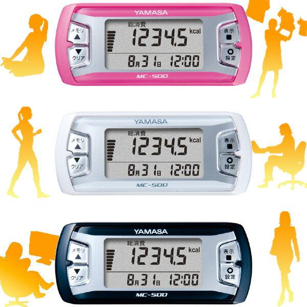 活動量計:YAMASA消費カロリー計「マイ カロリー」MC-500【メール便可¥320】