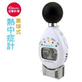 WBGT計 携帯型 黒球付熱中症計 温度計 6913 即納 JIS メール便可¥320