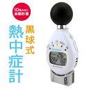 WBGT計:携帯型黒球熱中症計6913【即納可:メール便可¥320】