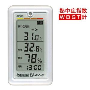 熱中症計 WBGT計 湿度計 携帯型 温度計 温湿度計 おしゃれ デジタル 温度湿度計 携帯型熱中症指数モニター インフルエンザ計 AD-5687 A&D メール便可¥320