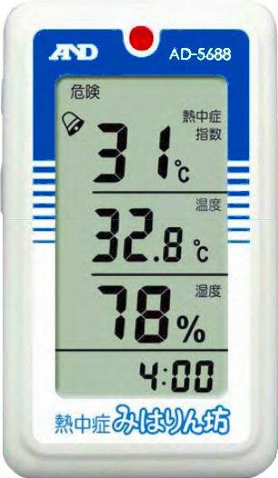 WBGT計:A&D携帯型熱中症指数モニターAD-5688【メール便可¥320】