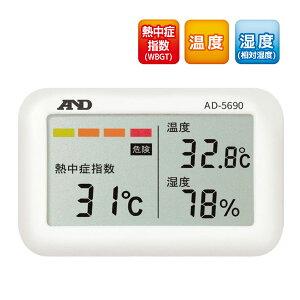 熱中症指数計 WBGT計 温度計 湿度計 みはりん坊ジュニア AD-5690 携帯 メール便可¥320