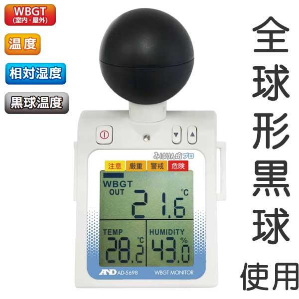 WBGT計:A&D黒球付熱中症計指数モニター「みはりん坊プロ」AD-5698【メール便可¥320】