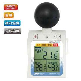 WBGT計 A&D 黒球付熱中症計指数モニター みはりん坊プロ AD-5698 アラーム JIS メール便可¥320