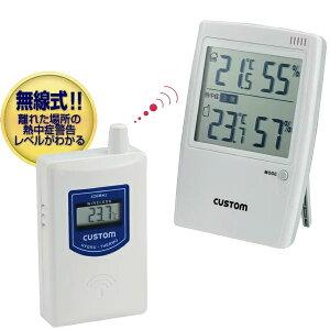 湿度計 温度計 ワイヤレス温湿度計:熱中症警告付き無線温度計HI-01RF〜送料無料