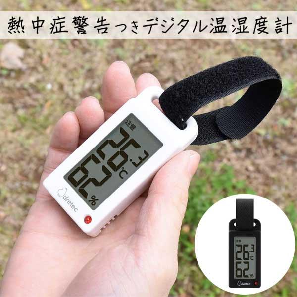 熱中症計:デジタル温湿度計「ブラーム」O-289【メール便可¥320】