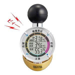 WBGT計 黒球付熱中症指数計 熱中アラーム TT-562 送料無料
