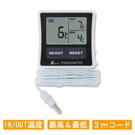 冷蔵庫温度計 外部センサー 73042 最高最低温度計 -50℃ メール便可¥320